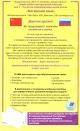 Китайский язык 6 кл. Методические рекомендации с поурочным планированием
